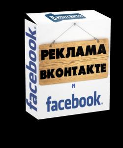 коробка Реклама в Facebook и Вконтакте